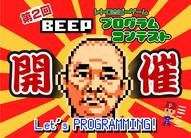 BEEP Shop Programming Contest