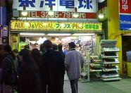A shop in Akihabara.