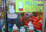 Even more Miffy goods. As you can see, Miffy is very popular in Japan.