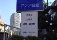 Another Ajia Kaikan sign.