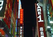 A pleasure district in Tokyo. Again some very nice neon boards.