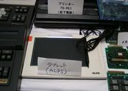 An ALPS graphic tablet for MSX