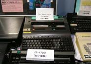 The National FS-4600F also had a built in printer
