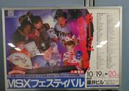 MSX advertisement