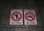 You are not allowed to smoke on the streets of Akihabara