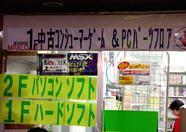 Maxload in Akihabara (Tokyo) sells MSX stuff