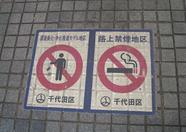'Smokers' Style' is necessary since no cigarettes may be smoked on the streets of Akihabara, located in Chiyoda-ku, Tokyo.