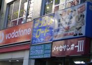The main street store of Maxload in Akihabara, Tokyo. Look for the blue board with yellow letters.