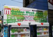 The Japanese like to celebrate Golden Week in many ways. How about a bit of discount?
