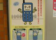 No ringing phones on the subway please.
