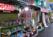 In Akihabara there are many, many, many shops like this, each offering a huge variety of electronical gear. Some new, some old, some prototypes... anything goes