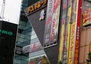 Laox' Asobitcity, the place where MSX Magazine Festival 2003 was held has been turned into a DonkiJote now. (Don Quichote, I know... but the Japanese don't :P)
