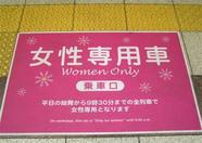 Yup, from time to time there are Women only carts on the subway