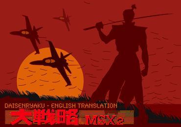 大戦略 / Daisenryaku/ Great Strategy translation