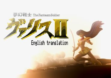 The Fantasm Soldier Valis II - English patch