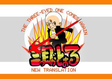 Traducción de Mitsume ga Tooru: The Three-Eyed One Comes Here