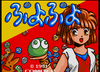 Puyo Puyo English Translation
